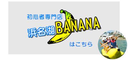 浜名湖バナナはこちら