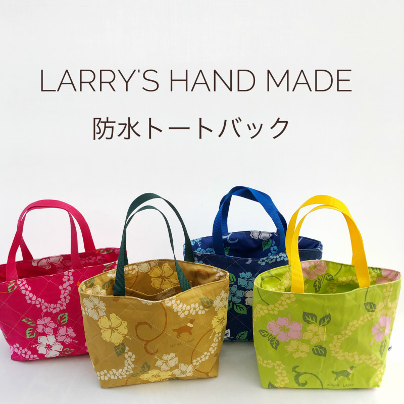 LARRY'S HAND MADE 防水トートバッグ