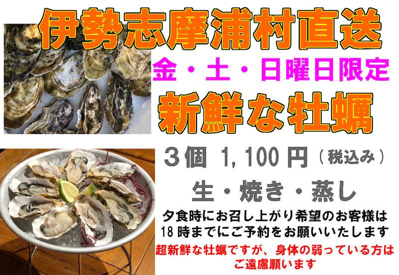 伊勢志摩浦村直送 新鮮な牡蠣