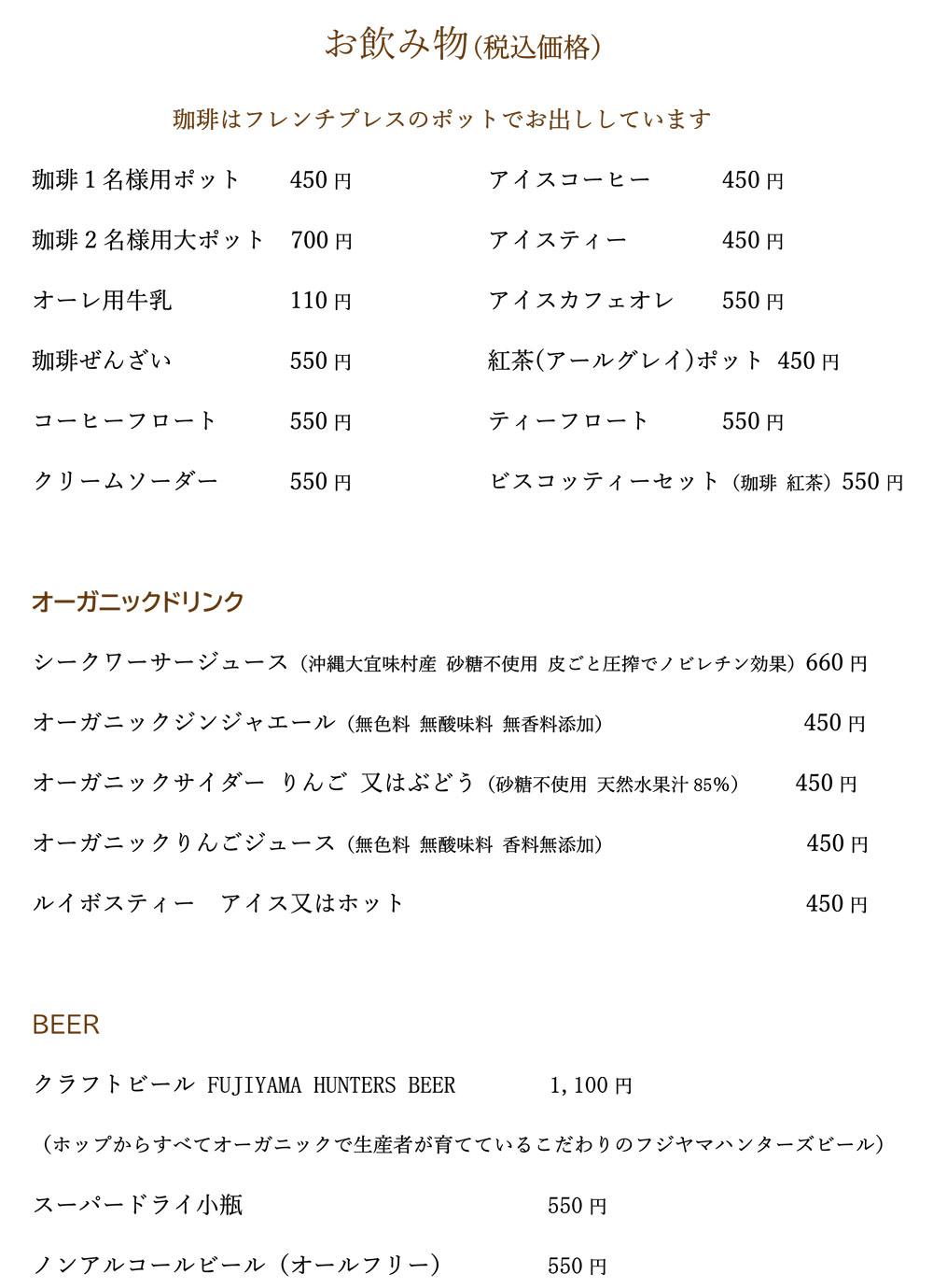 お飲み物(税込価格)